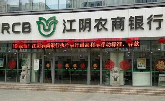 江阴银行两副行长离职 上市农商行高管为何密集变动?