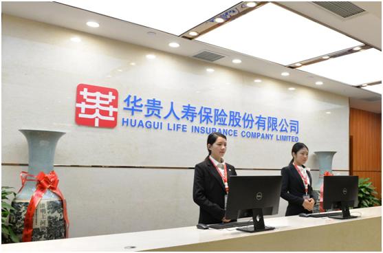 华贵保险10%股权无偿划转,贵州金控受让子公司全部持股