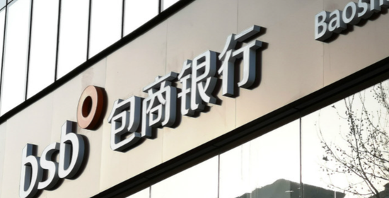 11.8亿元贷款诈骗案揭盖:中行分行行长、包商银行员工参与其中
